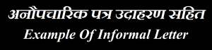 Example Of Informal Letter in Hindi