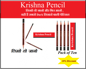 Pencil Sale Vigyapan lekhan