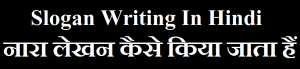 Slogan Writing in Hindi